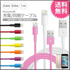 ★メール便送料無料★【USB 充電 充電ケーブル 充電コード 短い iPhone…