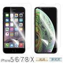 【iPhoneXS Max iPhoneXSMax iPhoneXR iPhoneX iPhone8 iPhone8plus iPhone7 plus iPhon6 iPhone6S 6SPlus 保護フィルム 保護シール 保護シート アンチグレア グレア 非光沢 光沢】液晶画面 保護フィルム 1枚入り