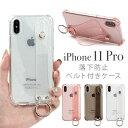★メール便送料無料★【iPhone11 pro promax