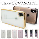 ★メール便送料無料★【iPhoneXS Max iPhoneXSMax iPhoneXR iPhone8 iPhone8Plus iPhone7 plus i……