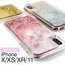 ★メール便送料無料★【iPhoneケース iPhoneX iPhoneXR アイフォン10 可愛い 流れる 動く キラキ……