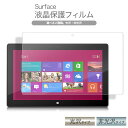 La Chou Chouで買える「【Surface Surface1 SurfaceRT SurfacePro 10.6 保護フィルム アンチグレア グレア 非光沢 光沢 ポイント消化】Microsoft Surface/マイクロソフト サーフェス用 液晶画面 保護フィルム 1枚入り」の画像です。価格は1円になります。