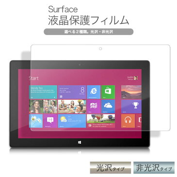 【Surface Surface1 SurfaceRT SurfacePro 10.6 保護フィルム アンチグレア グレア 非光沢 光沢 ポイント消化】Microsoft Surface/マイクロソフト サーフェス用 液晶画面 保護フィルム 1枚入り