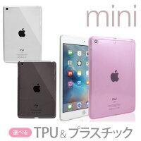 iPadmini/アイパッド/アイパッドミニ/ミニ/ケース/カバー/クリア/クリアケース/ハード/ハードケース/保護/ハードカバー/透明/シンプル/無地
