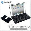 【iPad mini キーボード bluetooth ワイヤレス 無線 ケース 一体型 薄い スリム コンパクト 縦】【送料無料】[メール便不可] iPad mini4用 Bluetooth 一体型キーボードケース