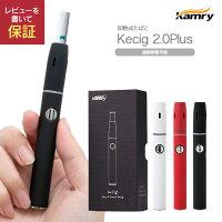 kamry,kecig2.0plus,カリム,ケーシグ,加熱式タバコ,アイコス,iqos,互換,互換機,互換品,小型,軽量,連続喫煙,コンパクト,