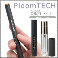 プルームテック,ploomtech,アトマイザー,カトマイザー,互換,電子タバコ,リキッド,カートリッジ,ドリップチップ