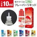 【電子タバコ リキッド フレーバー タバコ バニラ メンソール エナジードリンク 10ml 大容量  ...