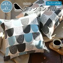 クッションカバー 北欧 47×47cm カウニステ ソケリ シュガー ブルー Kauniste Sokeri 45×45 50×50【ギフト】|おしゃれ かわいい モダンの写真