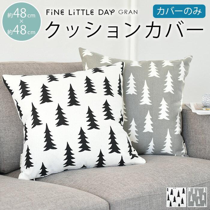 クッションカバー 北欧 48×48cm 麻 ファインリトルデイ グラン Fine Little Day GRAN モミの木 ツリー【ギフト】|おしゃれ かわいい モダン