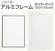 フレーム ポスター デザイン インテリア モノクロ