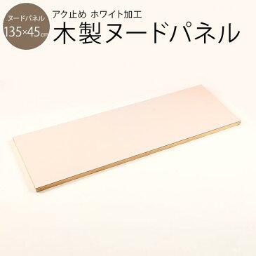 ファブリックパネル 自作 木枠 木製 パネル 135×45cm ホワイト加工 ヌードパネル 手作り 北欧 ファブリックパネル 作り方 アートパネル 北欧インテリア