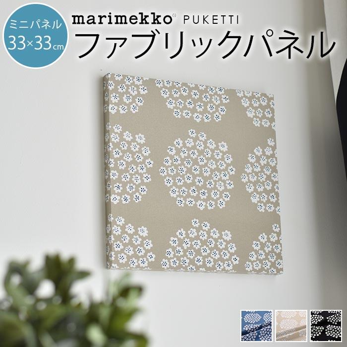 壁紙・装飾フィルム, イカット  marimekko PUKETTI 3333cm