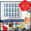 2016年marimekko(マリメッコ)16,000円福袋