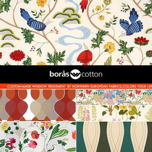 北欧生地の名作6柄19色から選ぶ・高品質縫製北欧生地オーダーカーテン(北欧柄)boras cotton(...