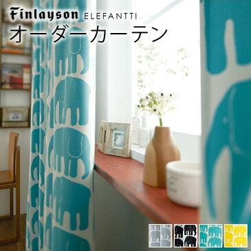 カーテン 北欧 オーダー Finlayson フィンレイソン ELEFANTTI フィンレイソン オーダーカーテン 北欧カーテン 北欧生地 北欧インテリア