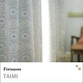 北欧 生地 オーダーカーテン 北欧柄 Finlayson フィンレイソン TAIMI タイミ フラットカーテン仕様 幅137〜272cm×丈206〜270cm 北欧ファブリック テキスタイル