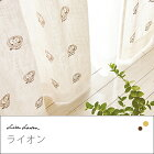 LisaLarsonリサラーソンオーダーカーテンライオン刺繍