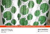 北欧 生地 オーダーカーテン 北欧柄 marimekko マリメッコ BOTTNA ボットナ 全2色 フラットカーテン仕様 幅251〜384cm×丈197〜275cm 北欧ファブリック テキスタイル