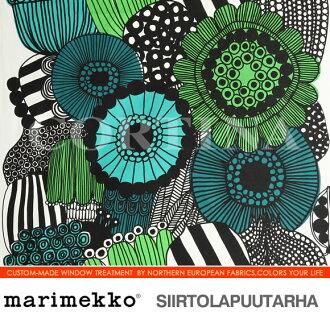 北欧生地オーダーシェード(北欧柄)marimekko(マリメッコ)SIIRTOLAPUUTARHA(シイルトラプータルハ)プレーンシェード幅126~190cm×丈48~86cm【北欧ファブリック/テキスタイル】