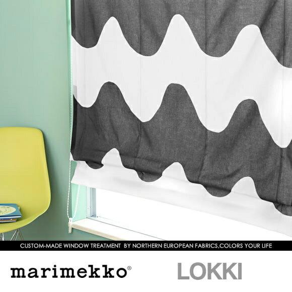 北欧 生地 オーダーシェード 北欧柄 marimekko マリメッコ LOKKI ロッキ ブラック プレーンシェード 幅30〜125cm×丈85〜150cm  北欧ファブリック テキスタイル:cortina(コルティーナ)