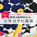 ◇ 【5枚入】 マリメッコ はぎれ 福袋 布 [MINI U...