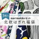 ◇ 【3枚入】北欧 マリメッコ はぎれ 福袋 布 [mari...