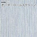 cortina 北欧生地と雑貨のお店で買える「ロールスクリーン 北欧 柄あり オーダー Artek アルテック RIVI リヴィ リビ 北欧ロールスクリーン オーダーメイド シンプル モダン 間仕切り 目隠し」の画像です。価格は100円になります。