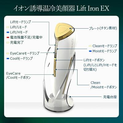 美顔器COSBEAUTYリフトアイロンEX温冷美顔器コスビューティーイオン誘導EMSリフトアッププレゼントギフト対応