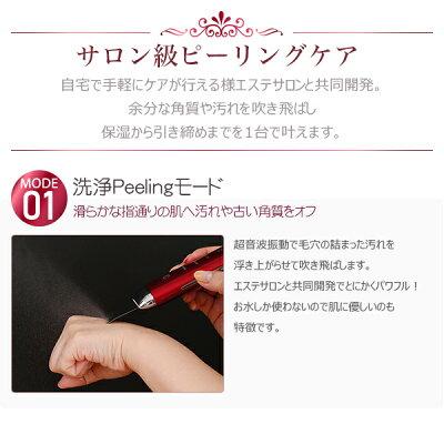 コスビューティーアクリアルピーリングプロ角質角栓皮脂除去つるつる美肌ピーリング美顔器