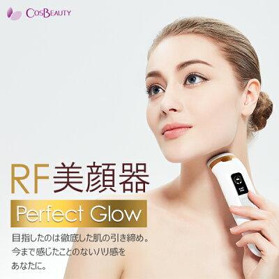 PerfectGlowRF美顔器