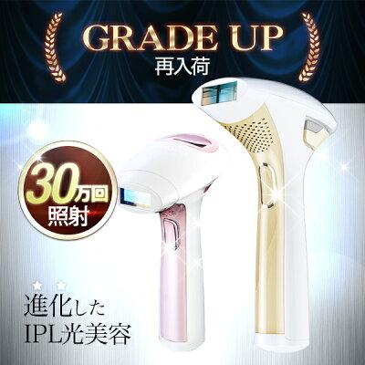 コスビューティーIPL光脱毛器,IPL光美容器,確かな脱毛力