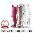 【1年保証】美顔器 COSBEAUTY リフトアイロンプロ Lift Iron Pro 温冷美顔器 ...