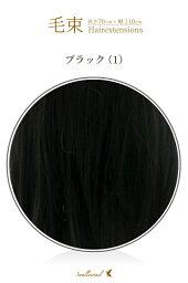 毛束 70x100cm 黒【ブラック】 黒髪 耐熱 毛束 ウィッグ エクステ 付毛用毛束 アレンジ用 加工用ウィッグ(001 ex-1)