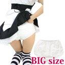 コスプレ 大きいサイズ アンダースコート メイド服 制服 メイド ウェイトレス 仮装 イベント 余興 男性用 メンズサイズ コスプレ