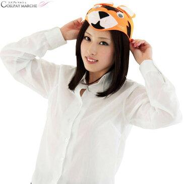 <すぐ使える★送料無料クーポン>アニマル帽子 トラ パーティーグッズ かぶりもの 二次会 お遊戯 発表会 動物 帽子 アニマルキャップ 虎 とら オレンジ maru-b23338