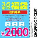 【ランジェリー 3点選べる☆福袋チケット】ランジェリー 福袋 送料無料...