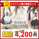 【福袋】【コスプレ】【3種の神器セット】メイド服 ナース服 学生服 3...