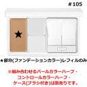 RMK アールエムケー 3D フィニッシュヌード F レフィル 【F/ファンデーションカラー】 【#105】