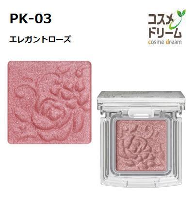 ベースメイク・メイクアップ, アイシャドウ  PK-03 ()