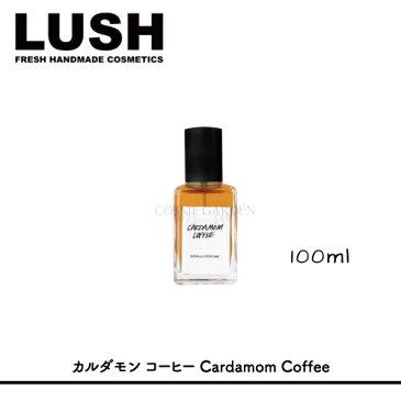 【LUSH】【ラッシュ】カルダモン コーヒー Cardamom Coffee 100mlパフューム 香水 フレグランス甘くスパイシーなカルダモンオイルの香り