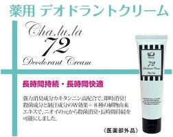シャルラ72hクリーム50g<無着色><無香料><無添加><日本製><医薬部外品><デオドラント><・ワキガ>
