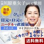 クオニスマイクロニードル ダーマフィラー(お試し 1回分) 無添加 ヒアルロン酸 シートマスク パッチ | ニードル 目 フェイスパック フェイスマスク 乾燥小しわ 日本製 目元 目元美容液 コラーゲン エクトイン 貼るサプリ