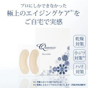 【送料無料】【クオニスマイクロニードルダーマフィラー8回分セット無添加ヒアルロン酸シートマスクパッチ針目針パックフェイスパック乾燥小じわ日本製目元小じわコラーゲンコスメディ製薬