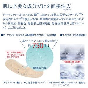 【送料無料】メーカー公式【クオニス】マイクロニードルダーマフィラー8回分セット無添加ヒアルロン酸シートマスクパックパッチ|針目針パックフェイスパックフェイスマスクシートパックしわたるみほうれい線日本製目元小じわコラーゲンコスメディ製薬