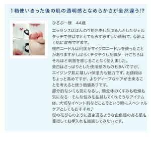 【送料無料】桜美白|クオニスマイクロニードルフェイスパックフェイスマスクシートパック針目パック顔パック目元小じわ目元ケアしみそばかすシミ美白保湿パッチプラセンタコラーゲンヒアルロン酸シートマスク日本製しみ取り化粧品レチノール