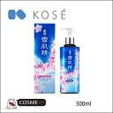KOSE/コーセー 雪肌精 化粧水 エンリッチ 500ml リミテッド...
