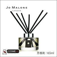 JOMALONE/ジョーマローンイングリッシュペアー&フリージアディフューザー165ml芳香剤(L3AL)