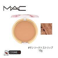 MAC/マックネクストトゥナッシングブロンジングパウダー#サンソークトストリップ10g(SFXC02)