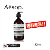 AESOP/イソップ レバーランスハンドウォッシュ 500ml (B500BT17)